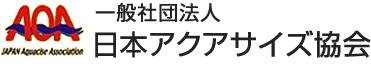 一般社団法人日本アクアサイズ協会
