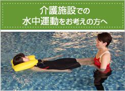 介護施設での水中運動をお考えの方へ